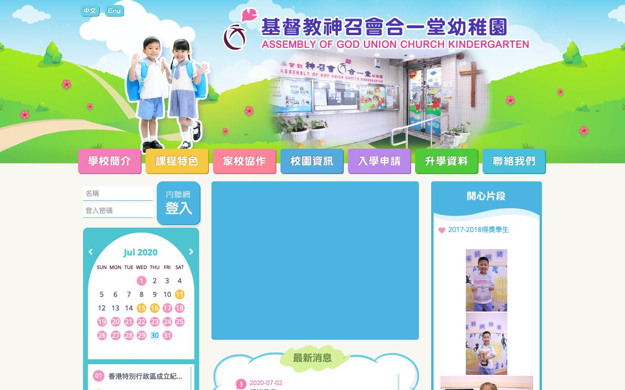 Screenshot of the Home Page of ASSEMBLY OF GOD UNION CHURCH KINDERGARTEN