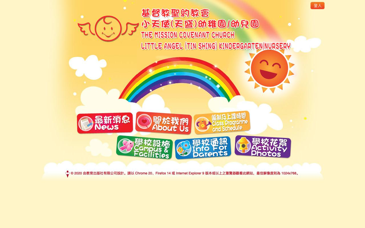 Screenshot of the Home Page of THE MISSION COVENANT CHURCH LITTLE ANGEL (TIN SHING) KINDERGARTEN