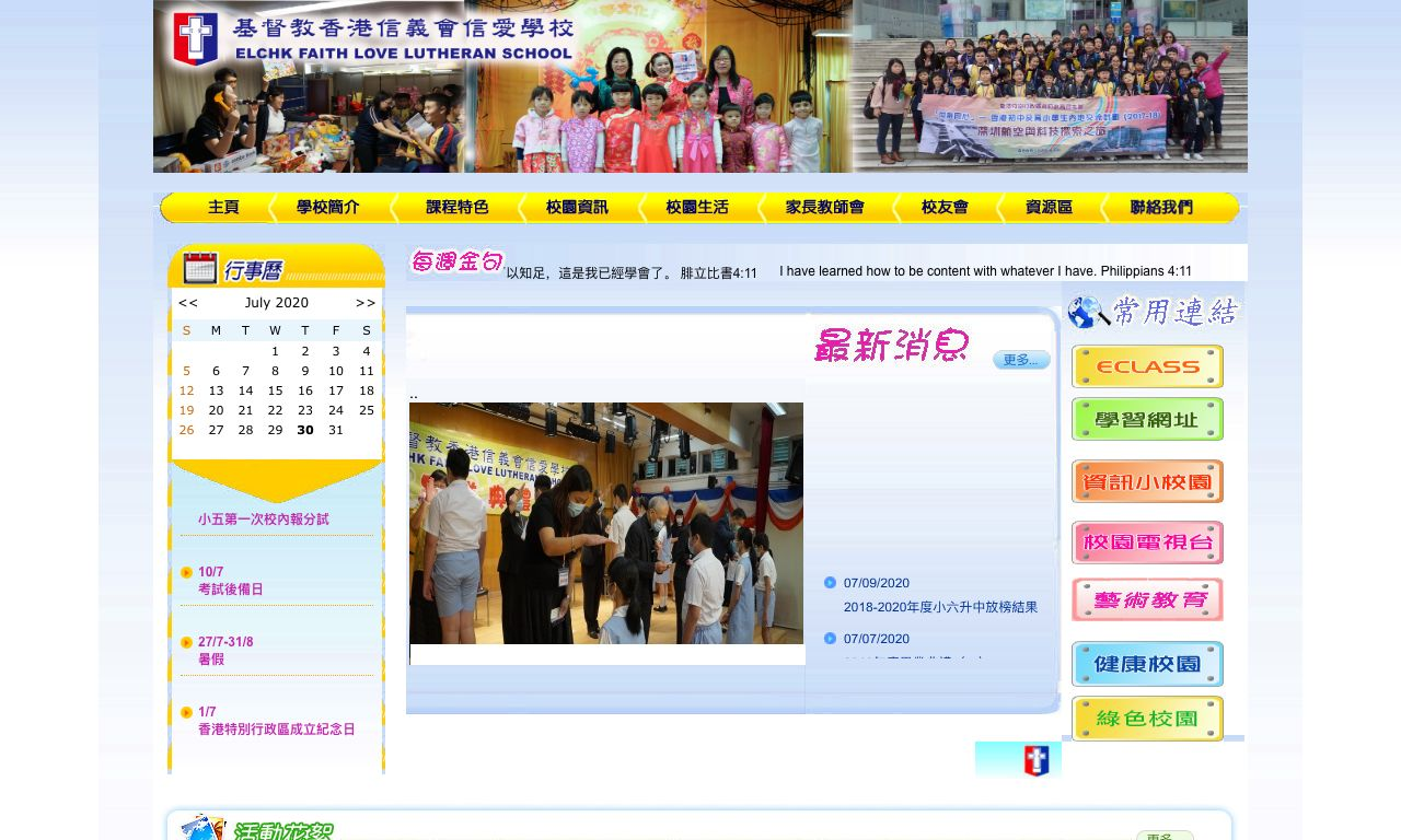 Screenshot of the Home Page of The ELCHK Faith Love Lutheran School