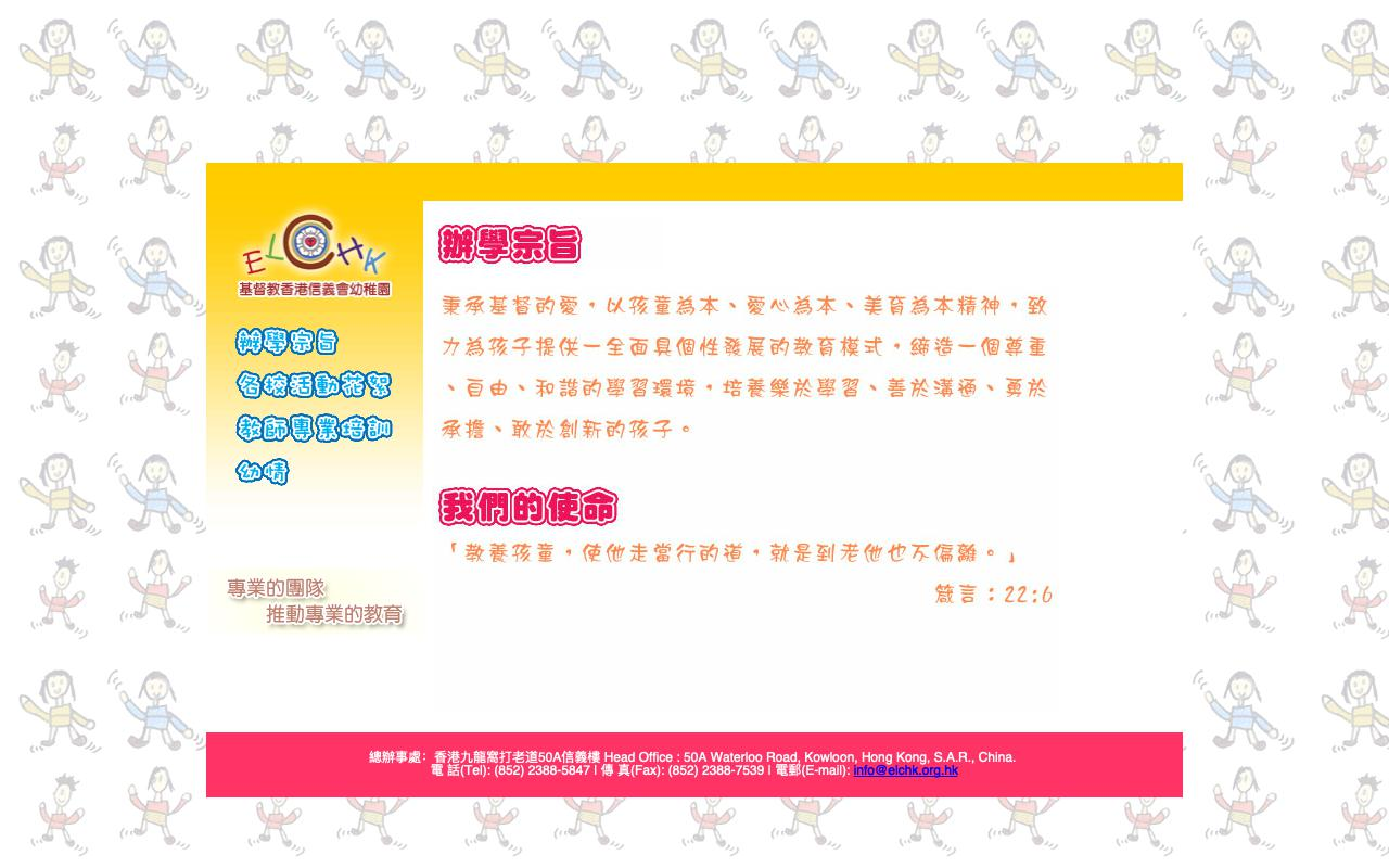 Screenshot of the Home Page of EVANGELICAL LUTHERAN CHURCH OF HONG KONG NAM CHEONG KINDERGARTEN