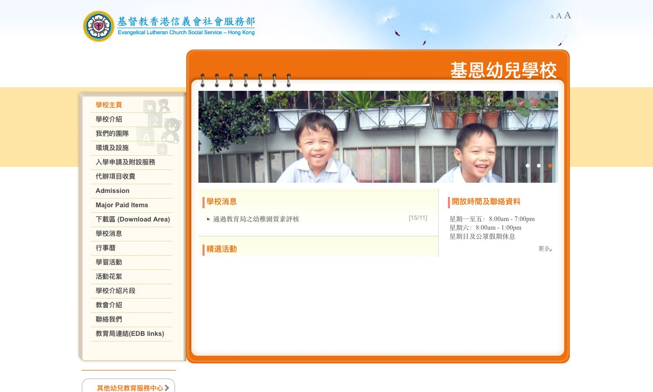 Screenshot of the Home Page of ELCHK AMAZING GRACE NURSERY SCHOOL