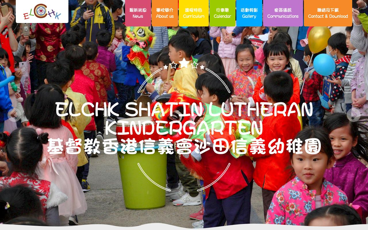 Screenshot of the Home Page of ELCHK SHATIN LUTHERAN KINDERGARTEN