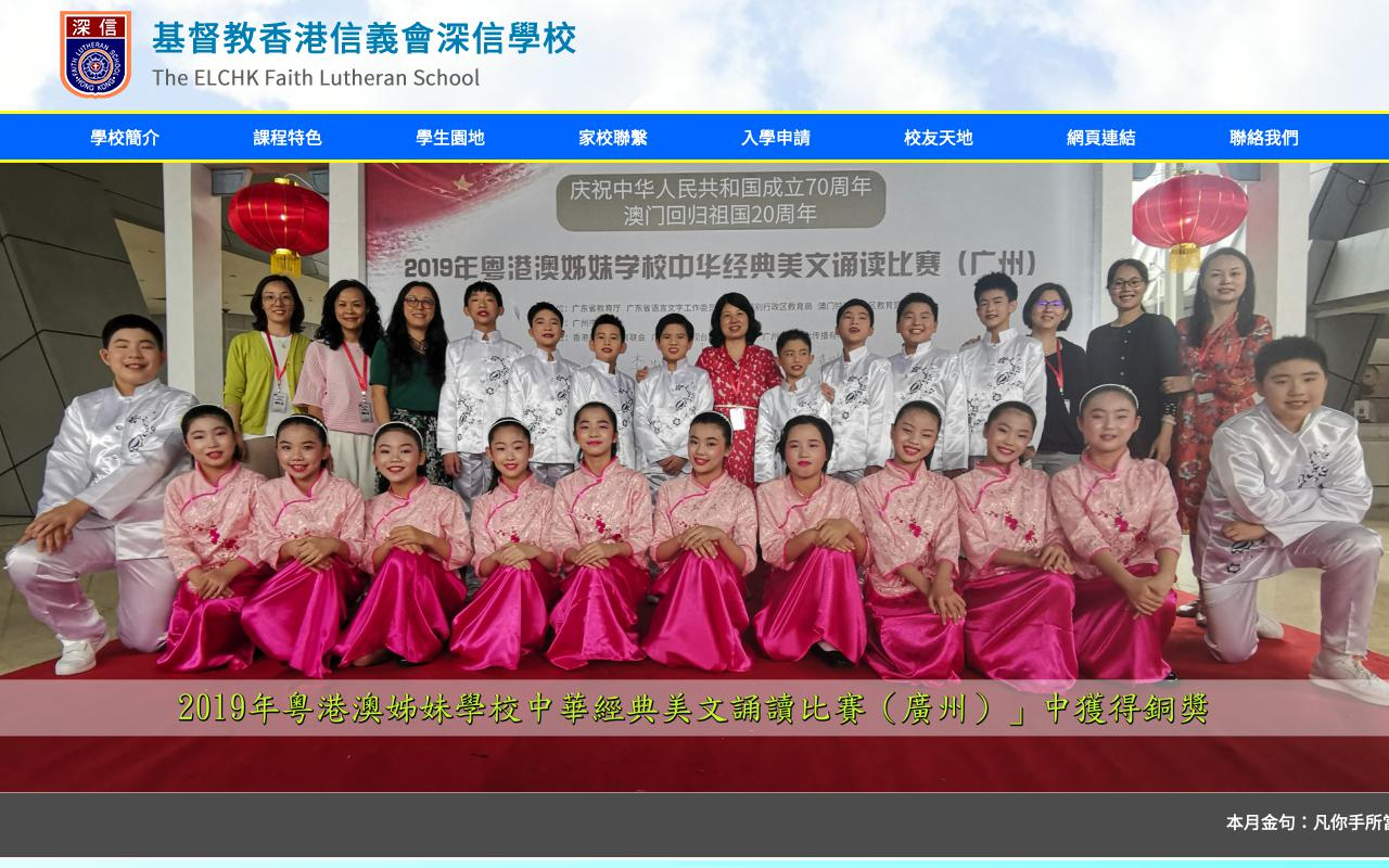 Screenshot of the Home Page of The ELCHK Faith Lutheran School
