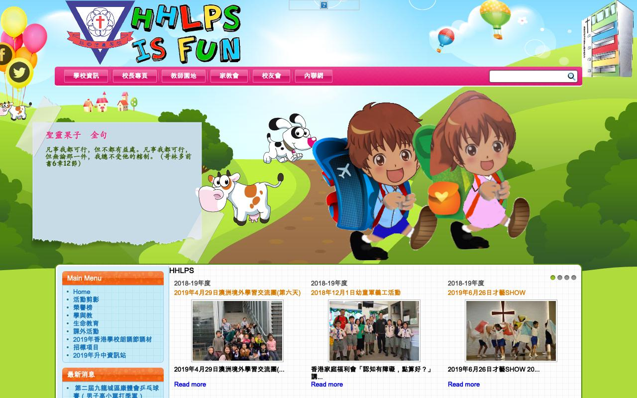 Screenshot of the Home Page of ELCHK Hung Hom Lutheran Primary School