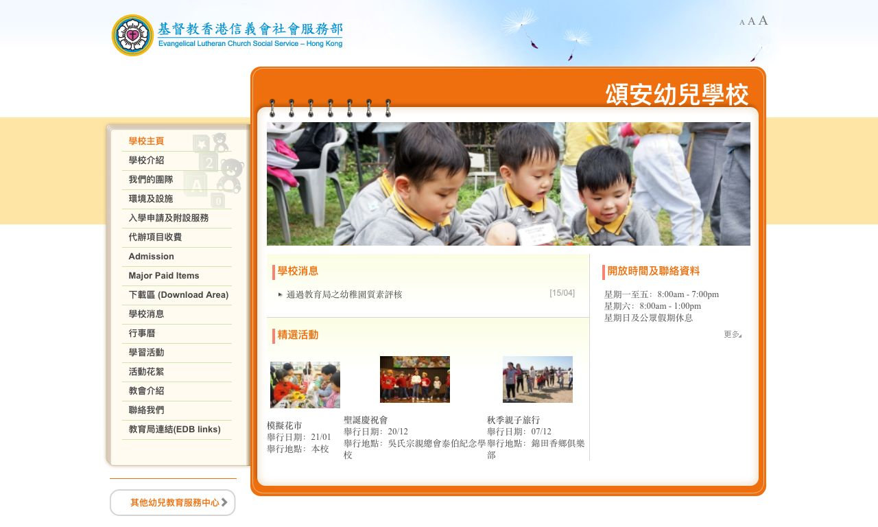Screenshot of the Home Page of ELCHK CHUNG ON NURSERY SCHOOL