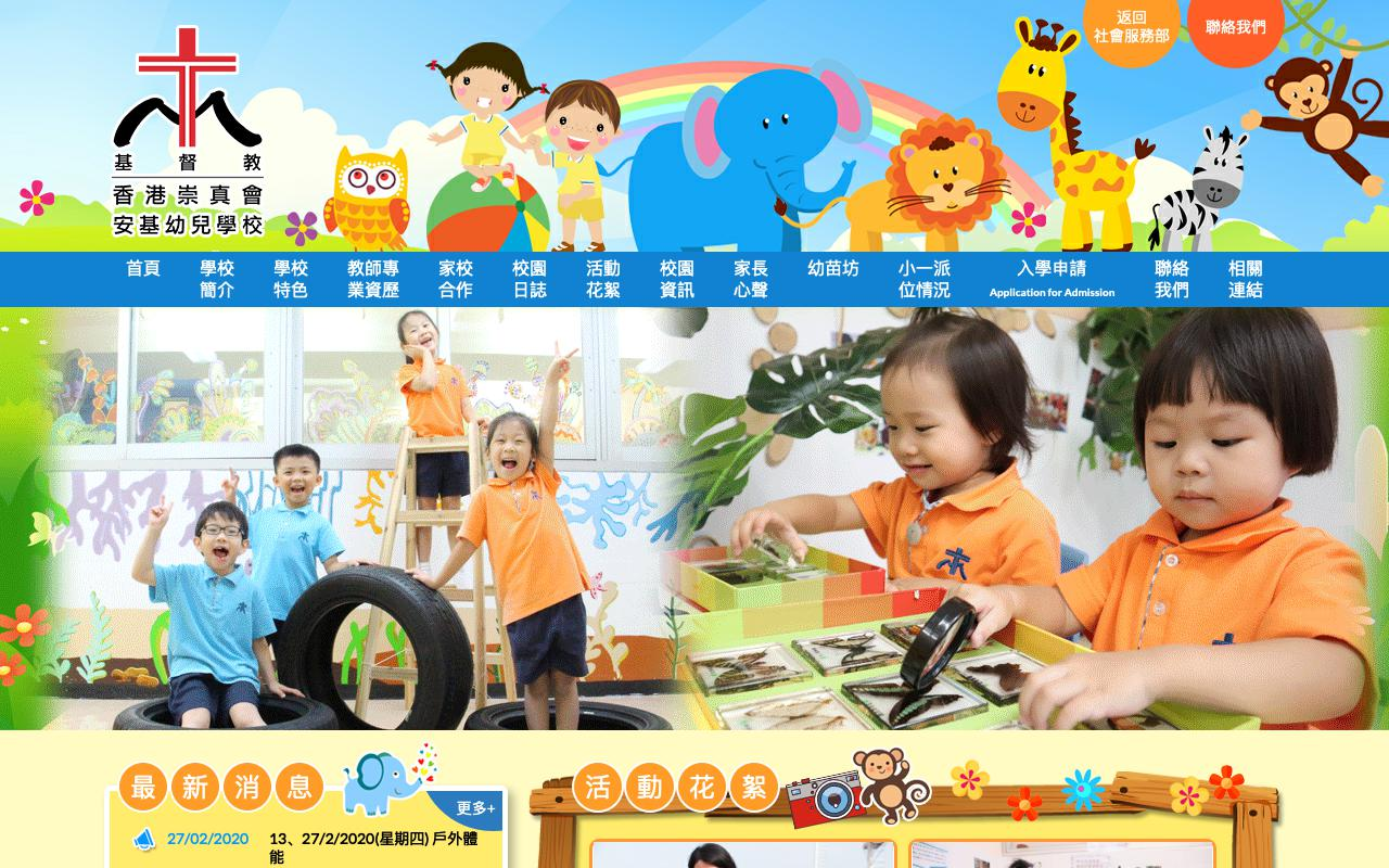 Screenshot of the Home Page of TSUNG TSIN MISSION OF HONG KONG ON KEI NURSERY SCHOOL