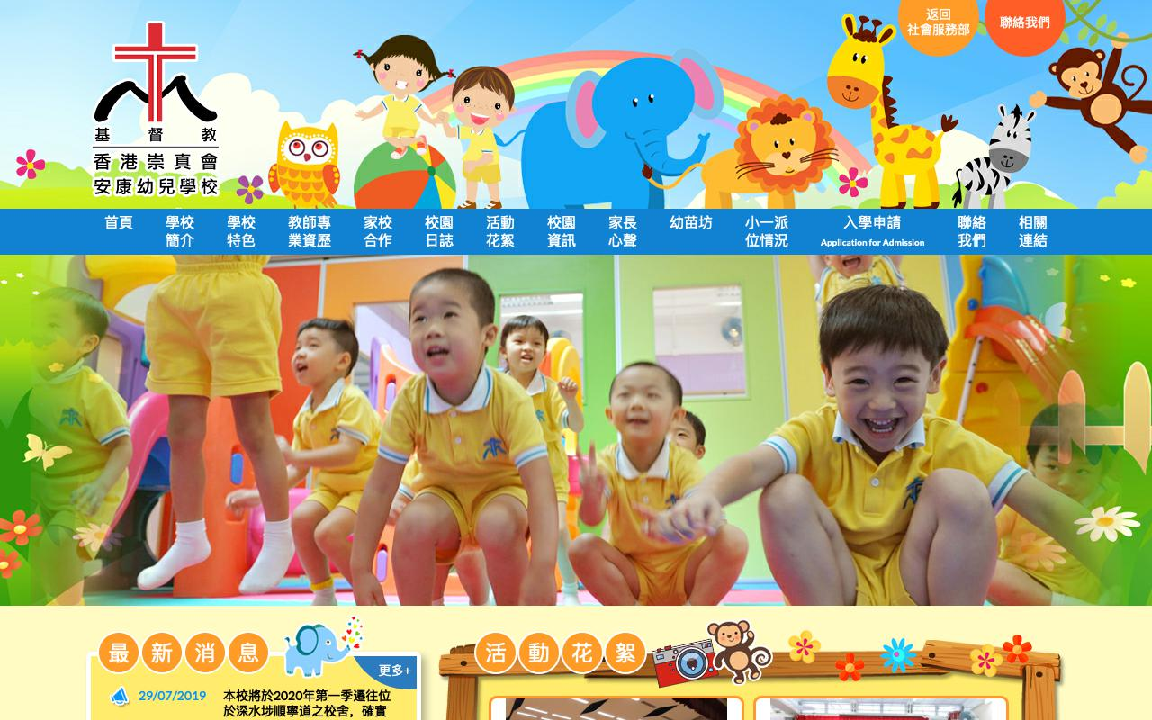 Screenshot of the Home Page of TSUNG TSIN MISSION OF HONG KONG ON HONG NURSERY SCHOOL