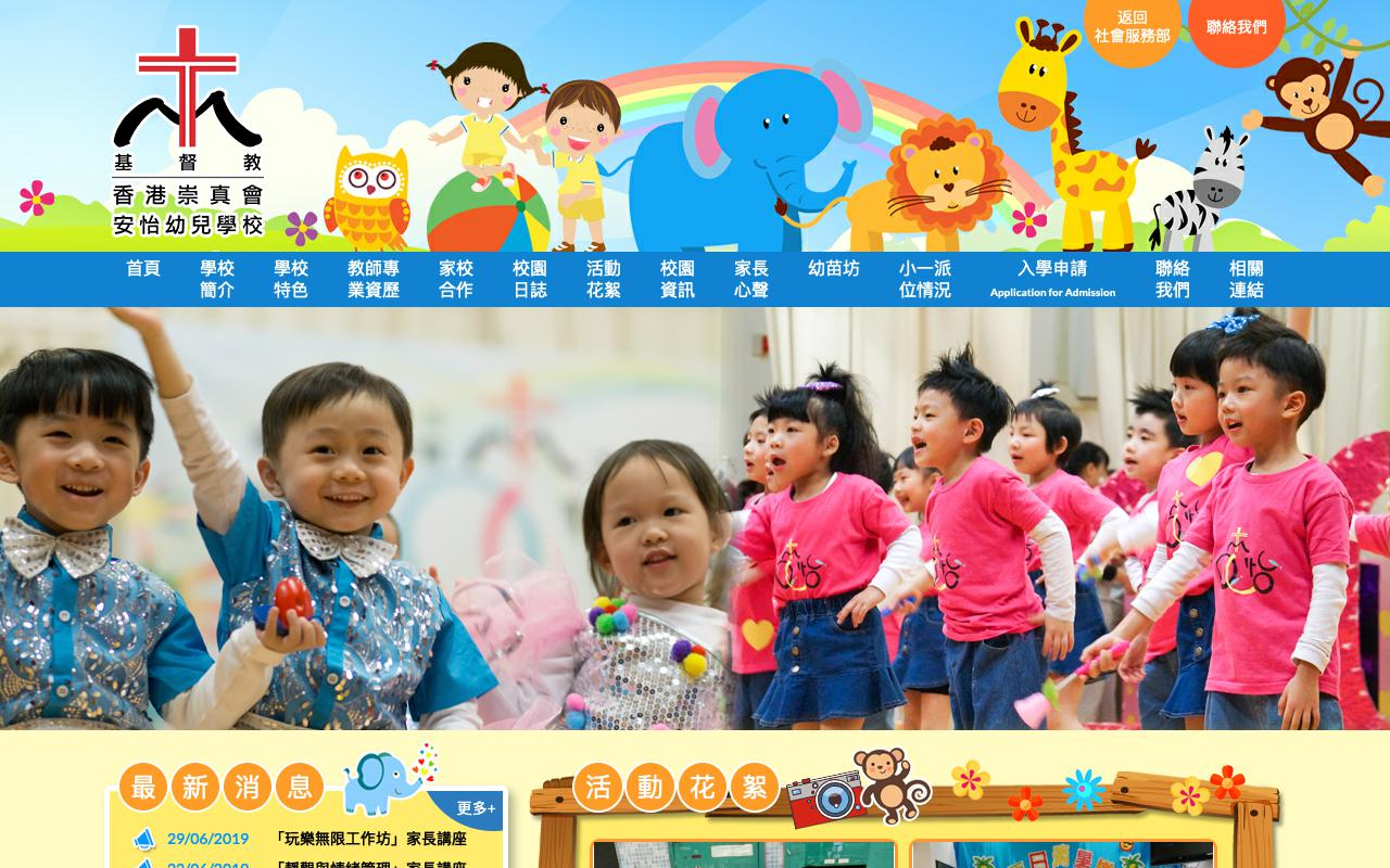 Screenshot of the Home Page of TSUNG TSIN MISSION OF HONG KONG ON YEE NURSERY SCHOOL