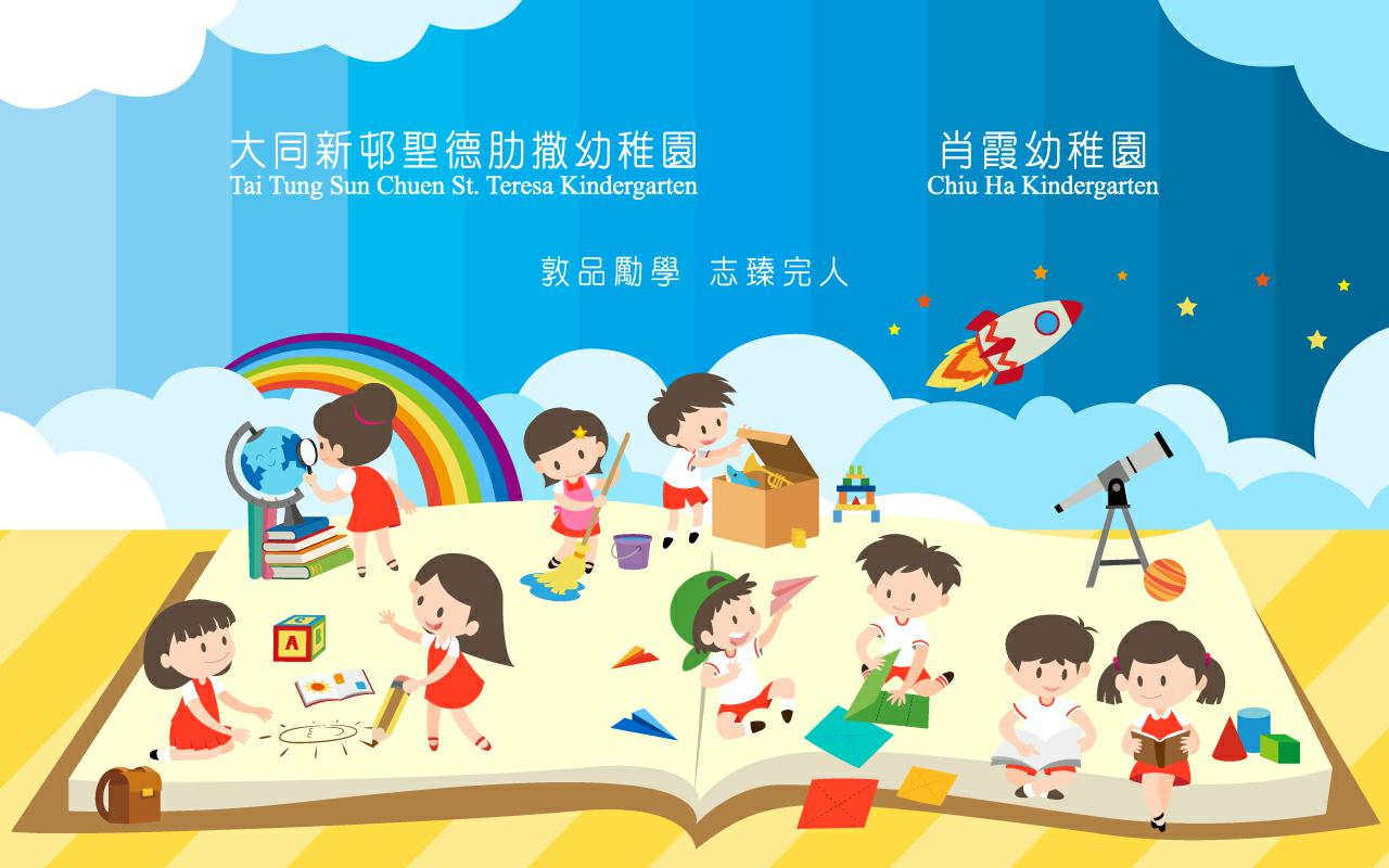 Screenshot of the Home Page of TAI TUNG SUN CHUEN ST TERESA KINDERGARTEN