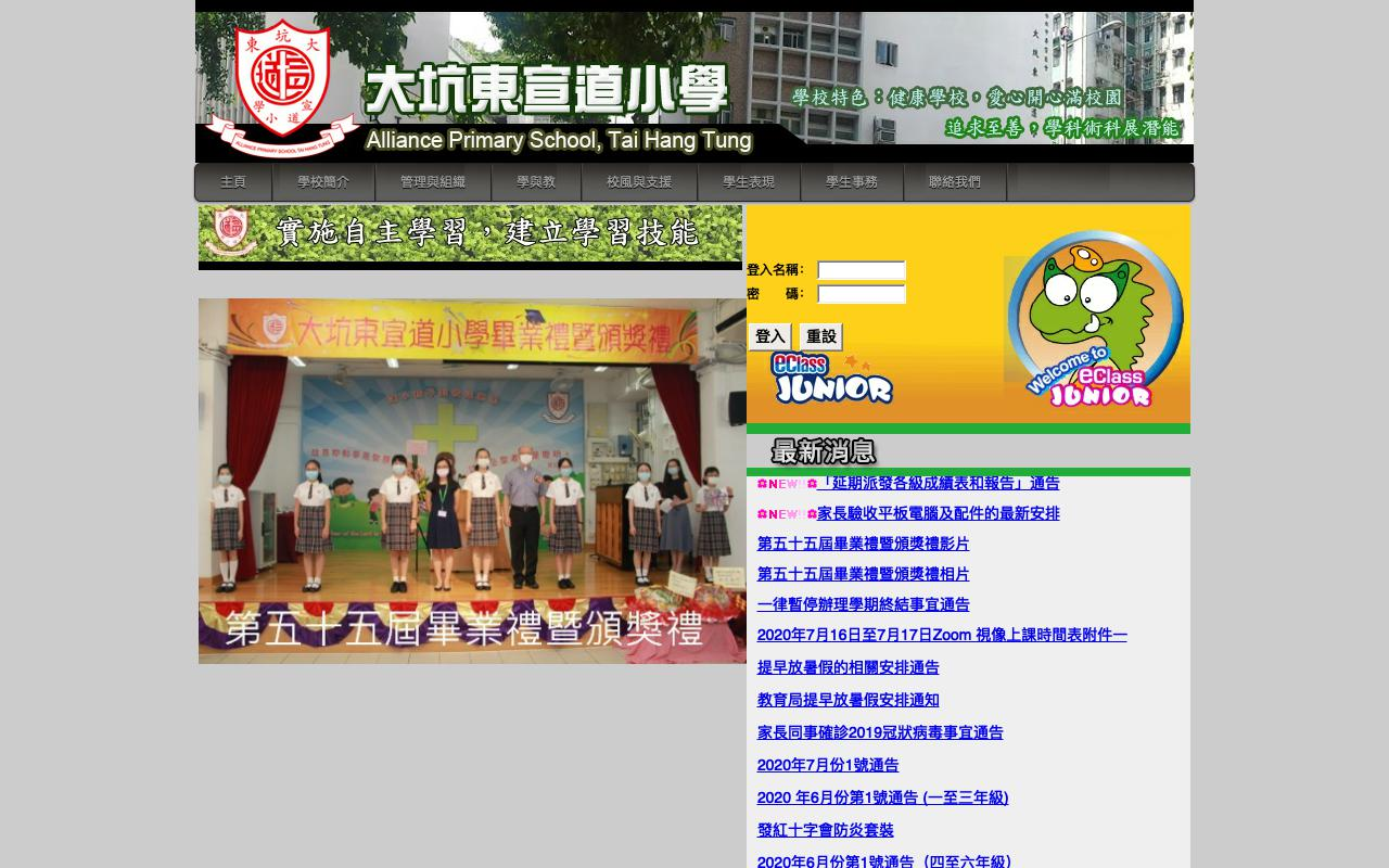 Screenshot of the Home Page of Alliance Primary School, Tai Hang Tung