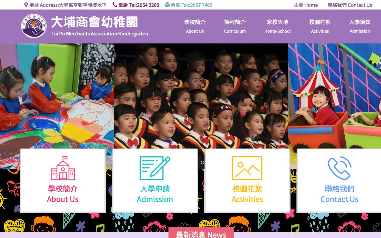 Screenshot of the Home Page of TAI PO MERCHANTS ASSOCIATION KINDERGARTEN