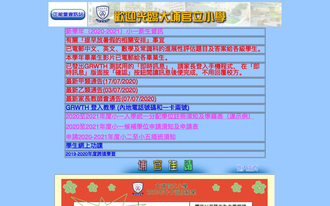 Screenshot of the Home Page of Tai Po Government Primary School