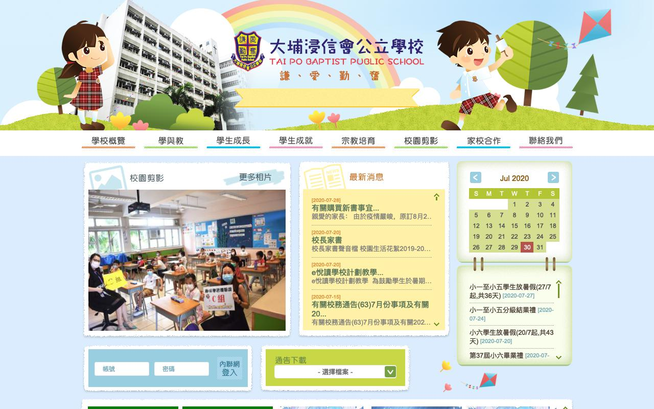 Screenshot of the Home Page of Tai Po Baptist Public School