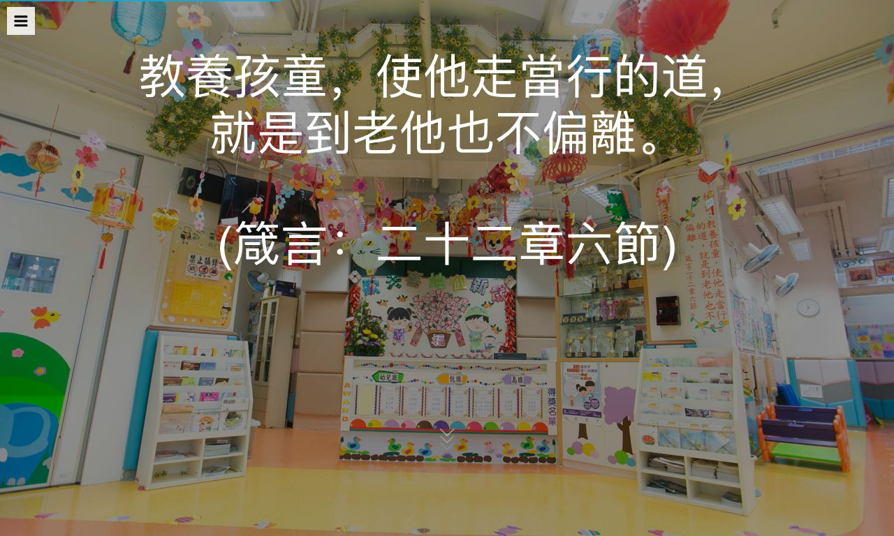 Screenshot of the Home Page of TAI PO BAPTIST KINDERGARTEN TIN CHAK ESTATE BRANCH