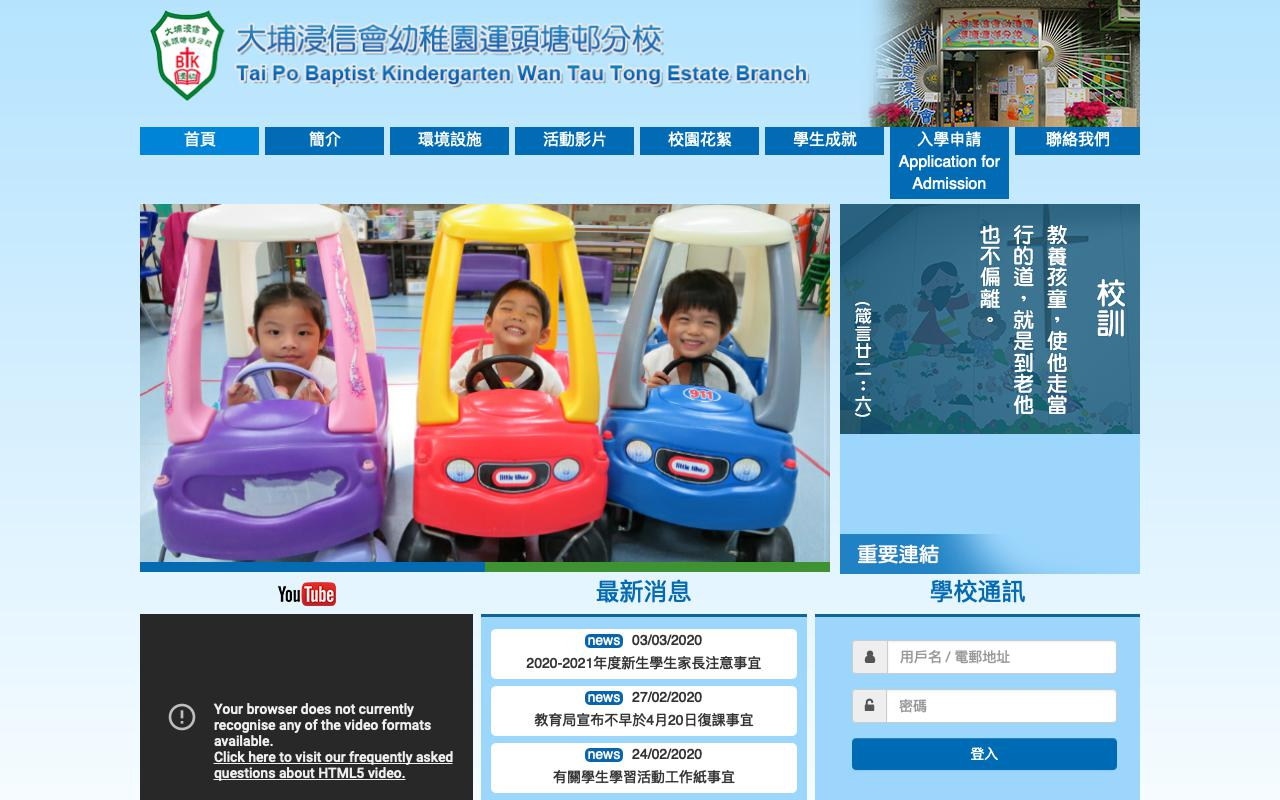 Screenshot of the Home Page of TAI PO BAPTIST KINDERGARTEN WAN TAU TONG ESTATE BRANCH