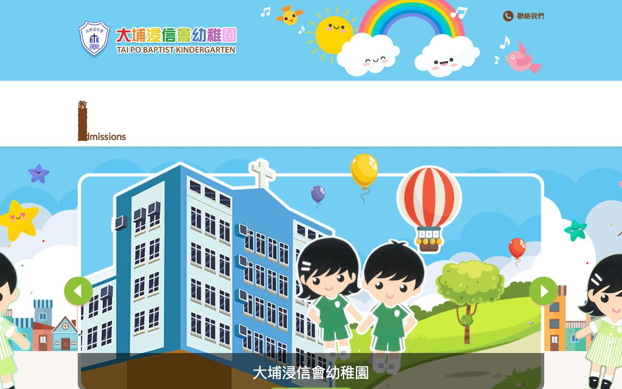 Screenshot of the Home Page of TAI PO BAPTIST KINDERGARTEN