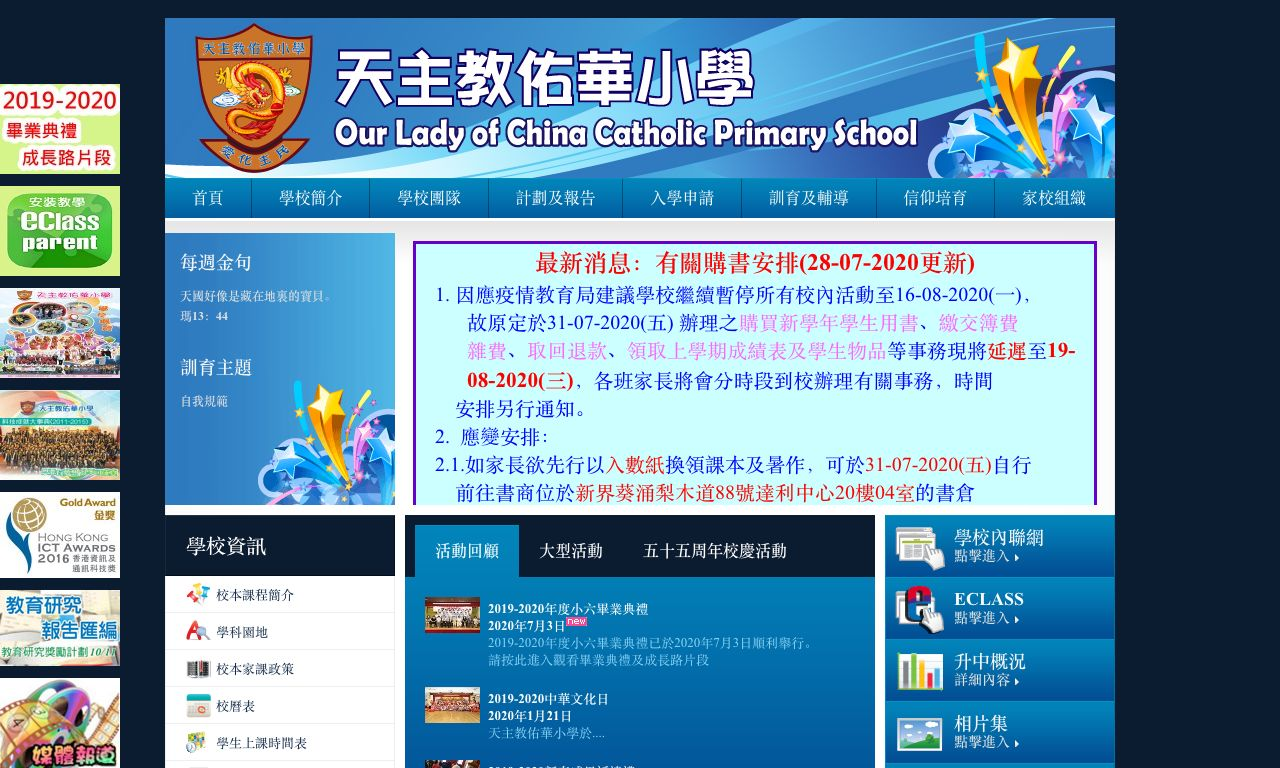 Screenshot of the Home Page of Our Lady of China Catholic Primary School