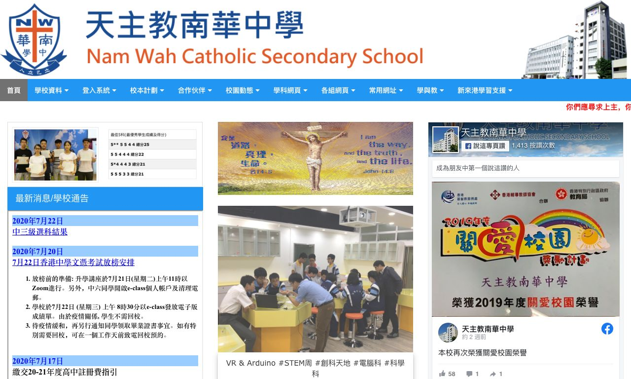 Screenshot of the Home Page of Nam Wah Catholic Secondary School