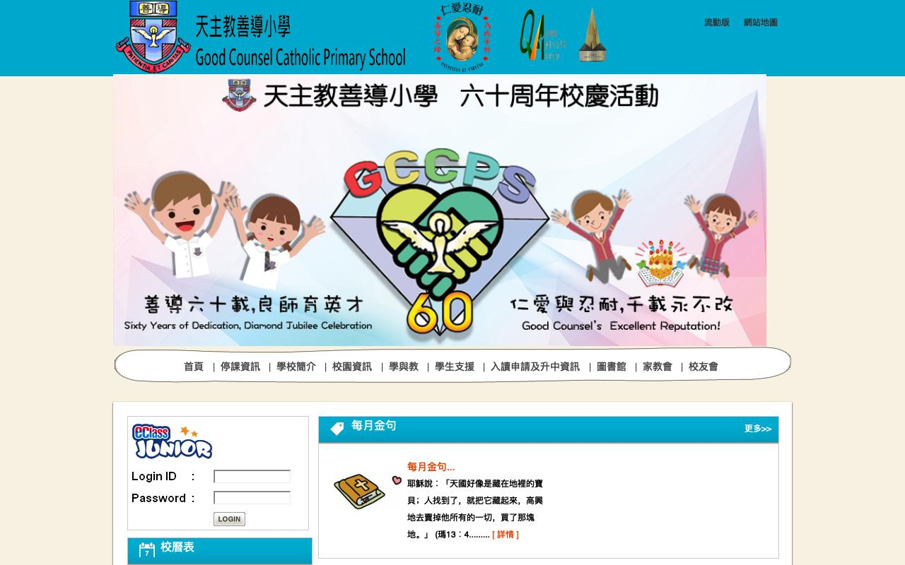 Screenshot of the Home Page of Good Counsel Catholic Primary School
