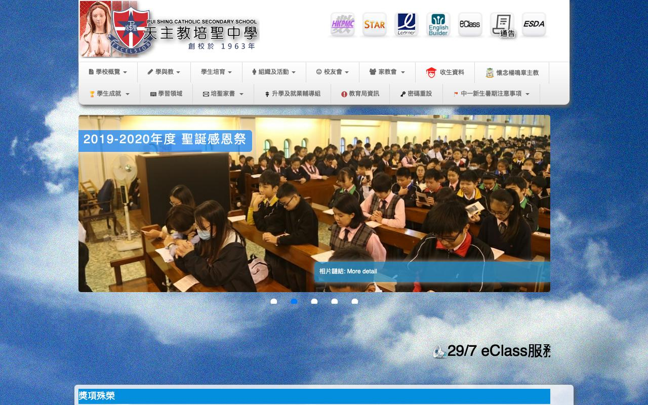 Screenshot of the Home Page of Pui Shing Catholic Secondary School