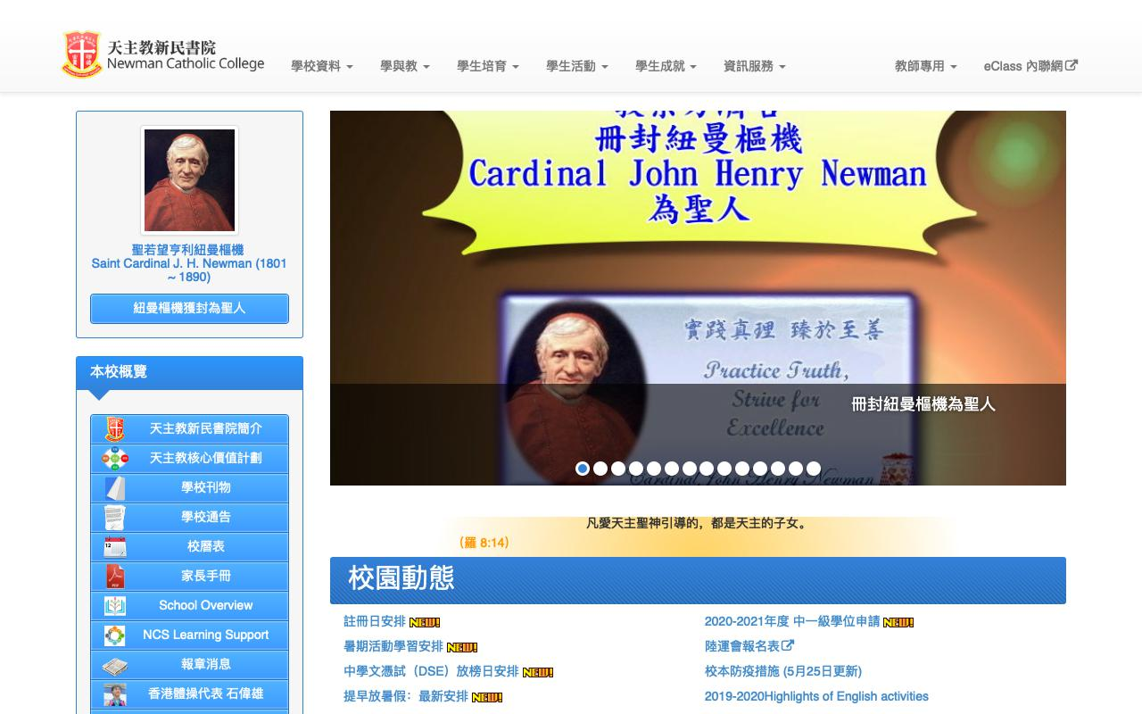Screenshot of the Home Page of Newman Catholic College