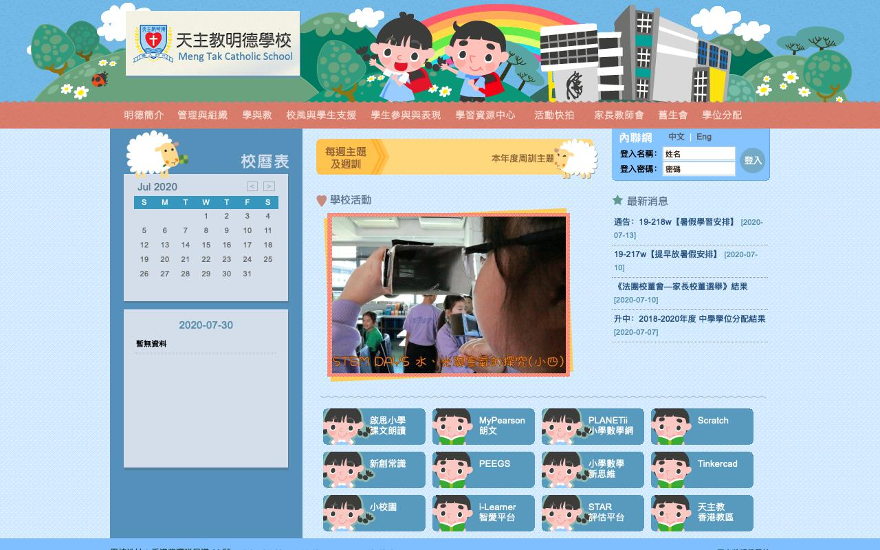 Screenshot of the Home Page of Meng Tak Catholic School