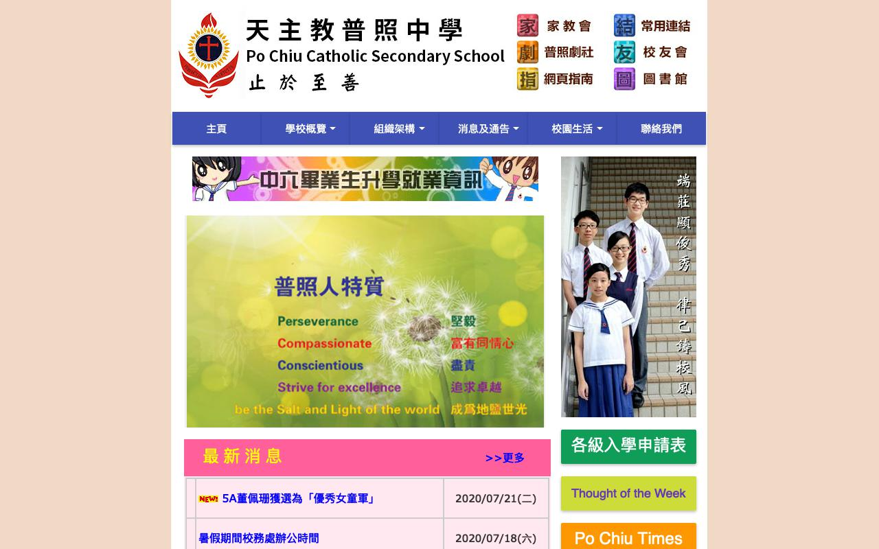 Screenshot of the Home Page of Po Chiu Catholic Secondary School
