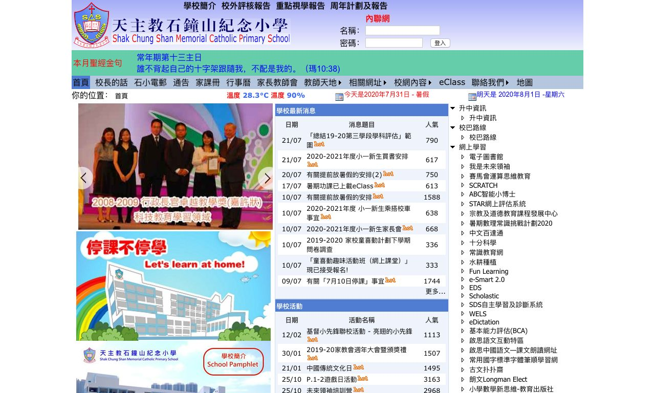 Screenshot of the Home Page of Shak Chung Shan Memorial Catholic Primary School