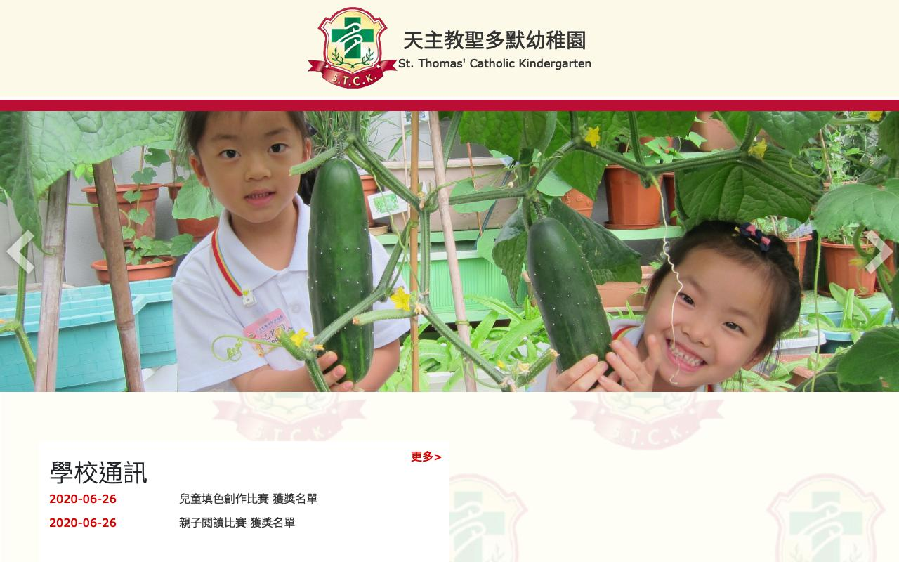 Screenshot of the Home Page of ST. THOMAS' CATHOLIC KINDERGARTEN