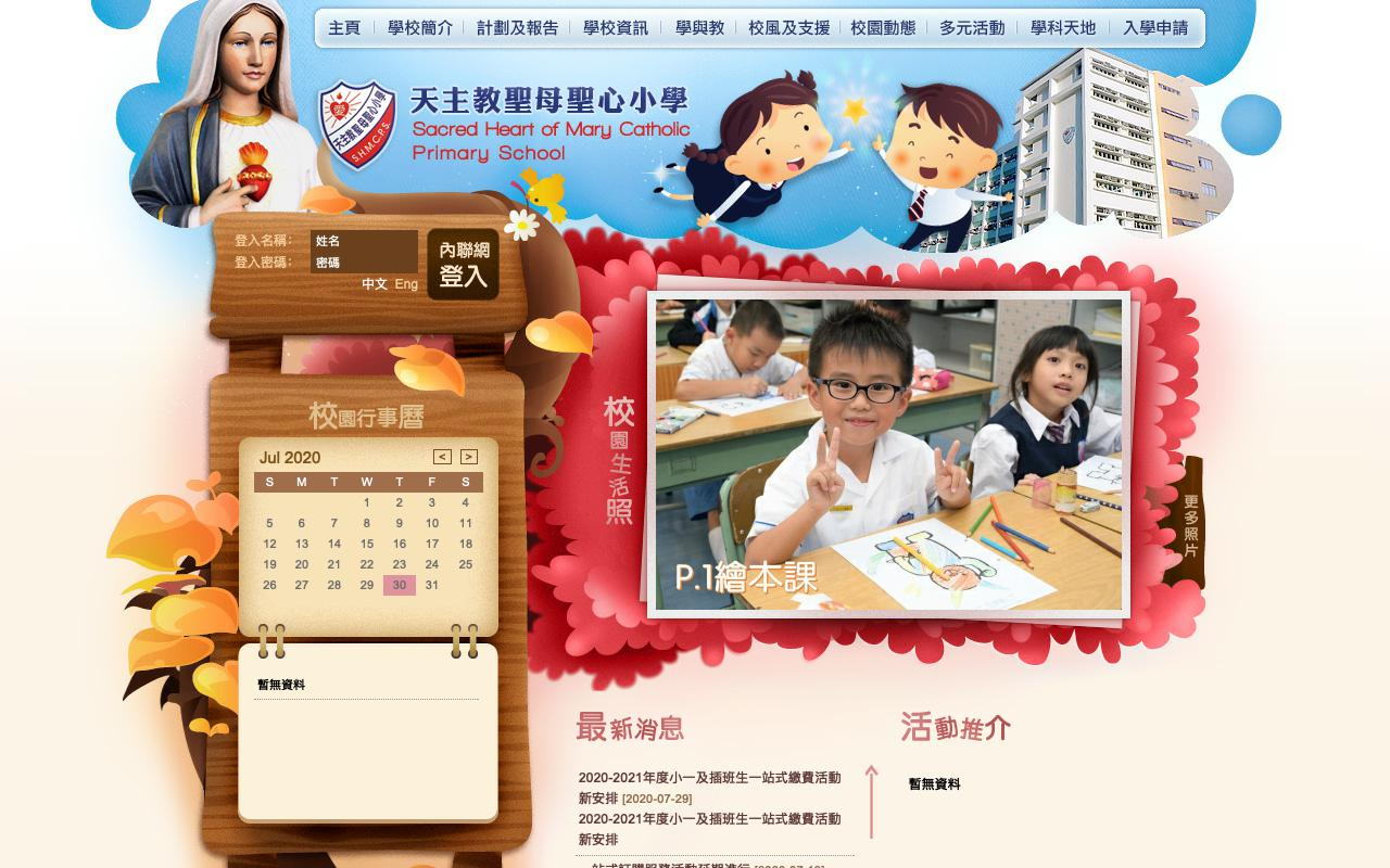 Screenshot of the Home Page of Sacred Heart of Mary Catholic Primary School