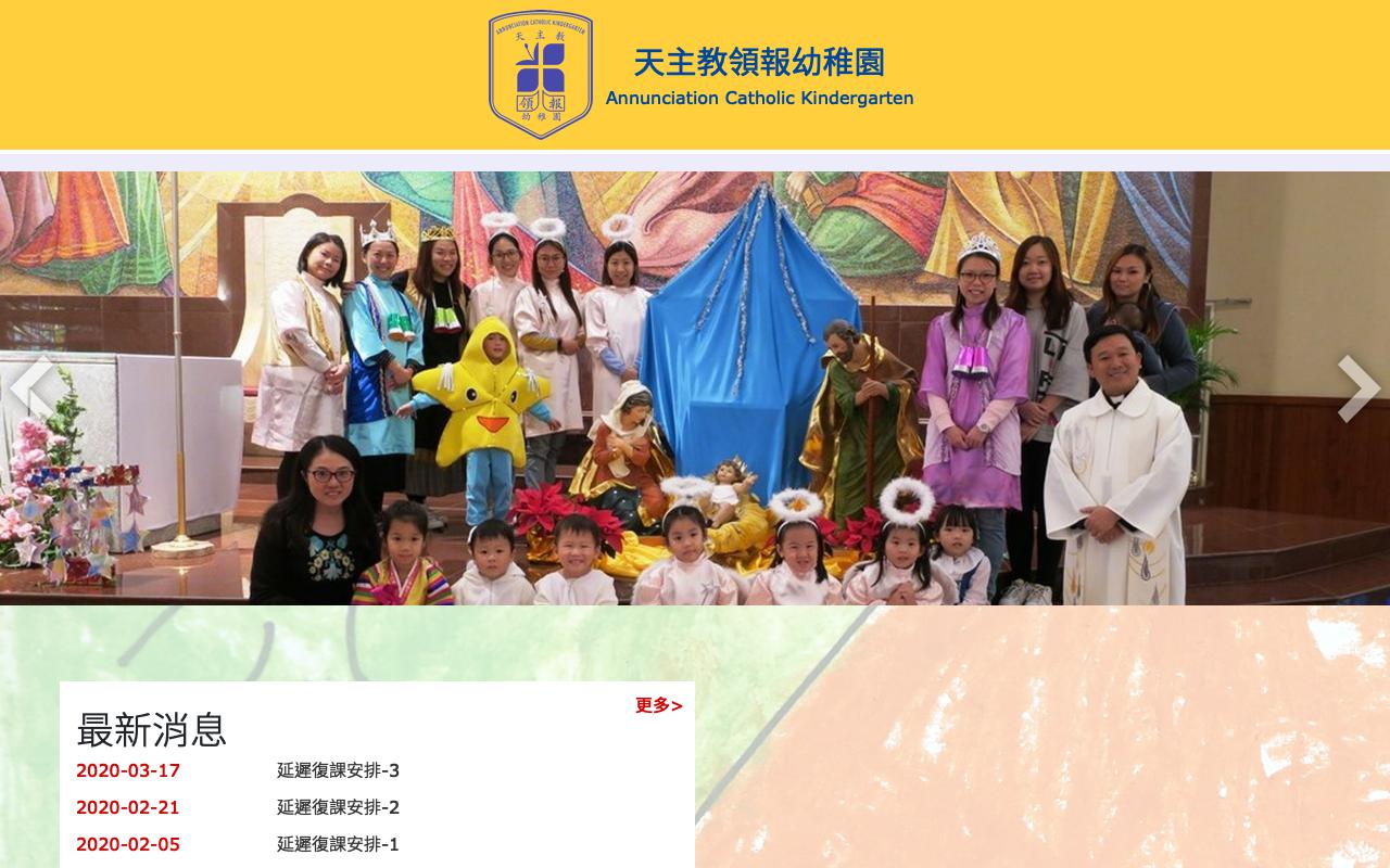 天主教領報幼稚園-ANNUNCIATION CATHOLIC KINDERGARTEN