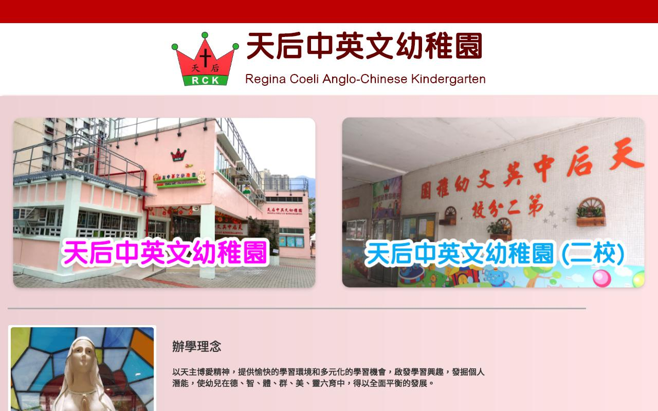 Screenshot of the Home Page of REGINA COELI ANGLO-CHINESE KINDERGARTEN (SECOND BRANCH)