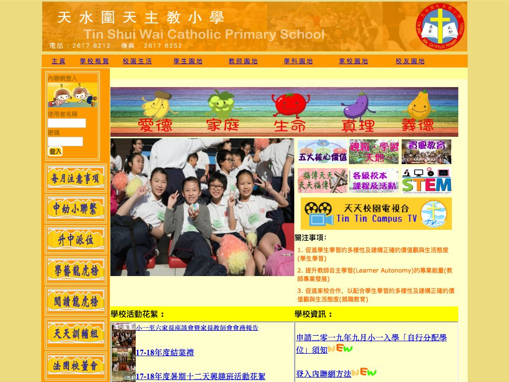 Screenshot of the Home Page of Tin Shui Wai Catholic Primary School