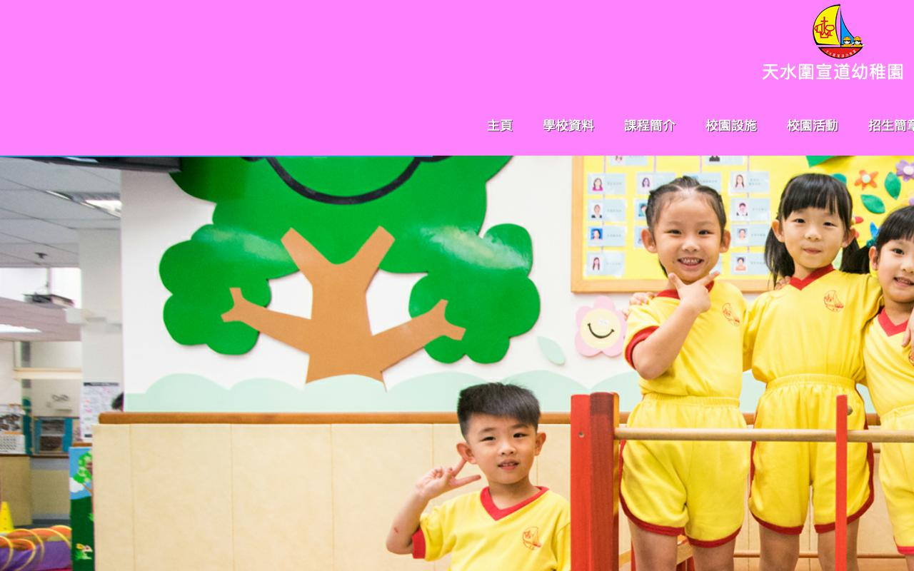 Screenshot of the Home Page of TIN SHUI WAI ALLIANCE KINDERGARTEN