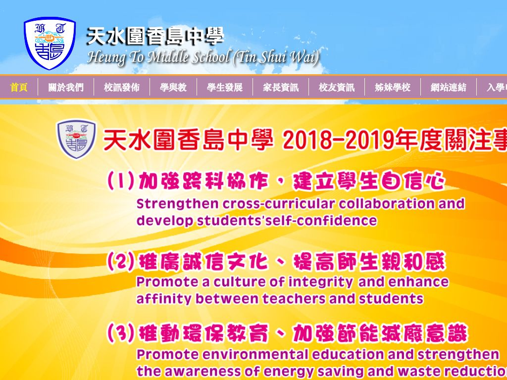 Screenshot of the Home Page of Heung To Middle School (Tin Shui Wai)