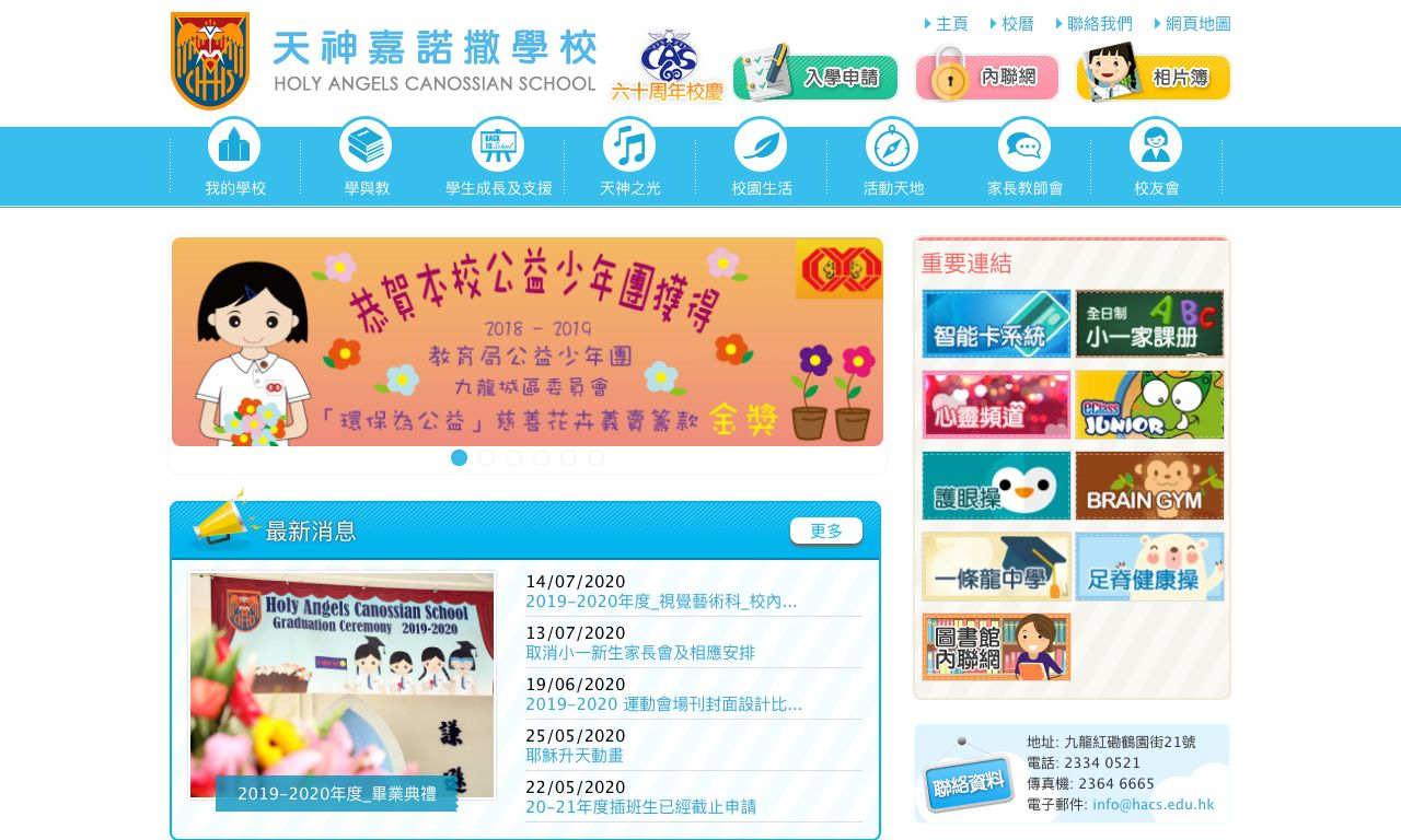 Screenshot of the Home Page of Holy Angels Canossian School