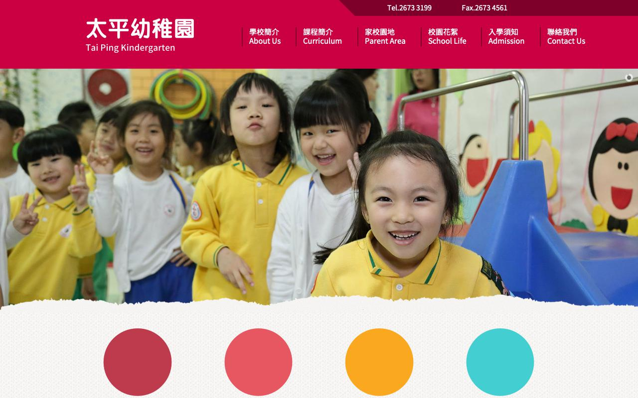 Screenshot of the Home Page of TAI PING KINDERGARTEN