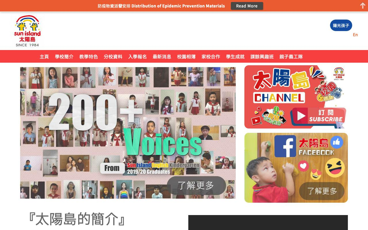 Screenshot of the Home Page of SUN ISLAND ENGLISH KINDERGARTEN (KWAI HING BRANCH)