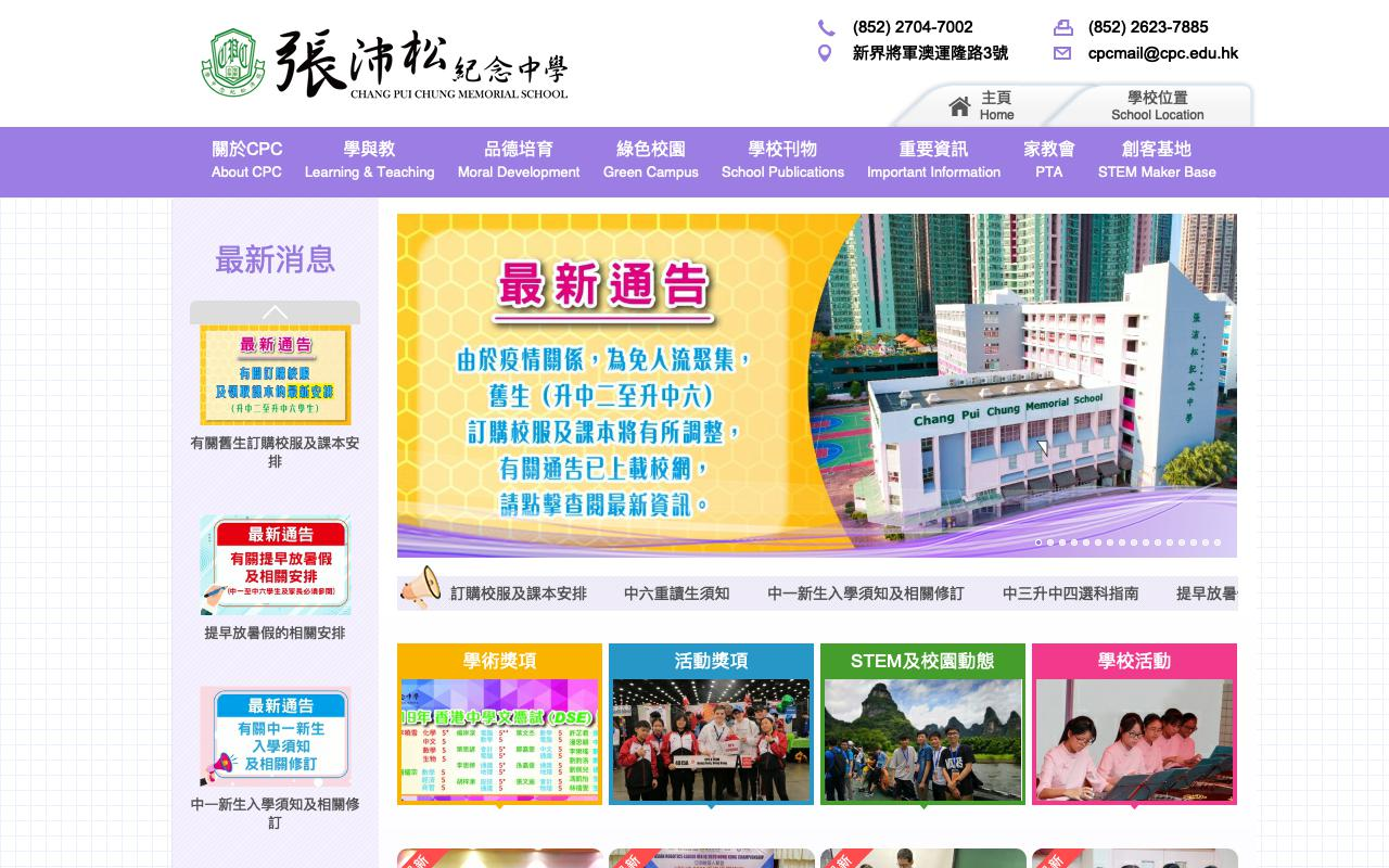 Screenshot of the Home Page of WEO Chang Pui Chung Memorial School