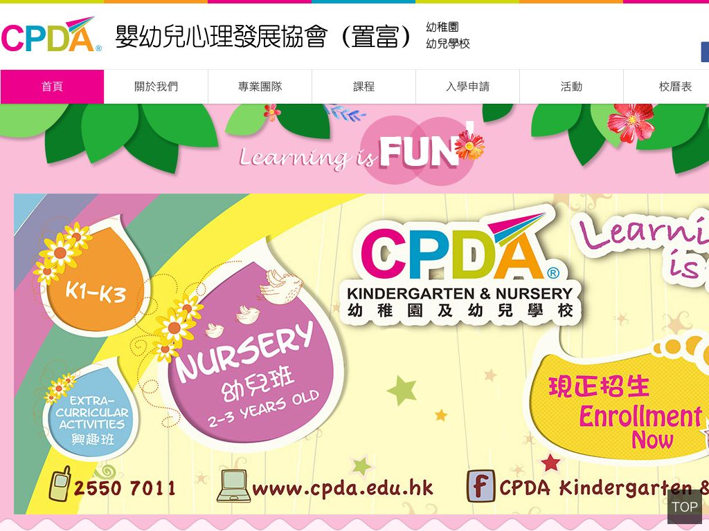 Screenshot of the Home Page of CHILD PSYCHOLOGICAL DEVELOPMENT ASSOCIATION (CHI FU) KINDERGARTEN