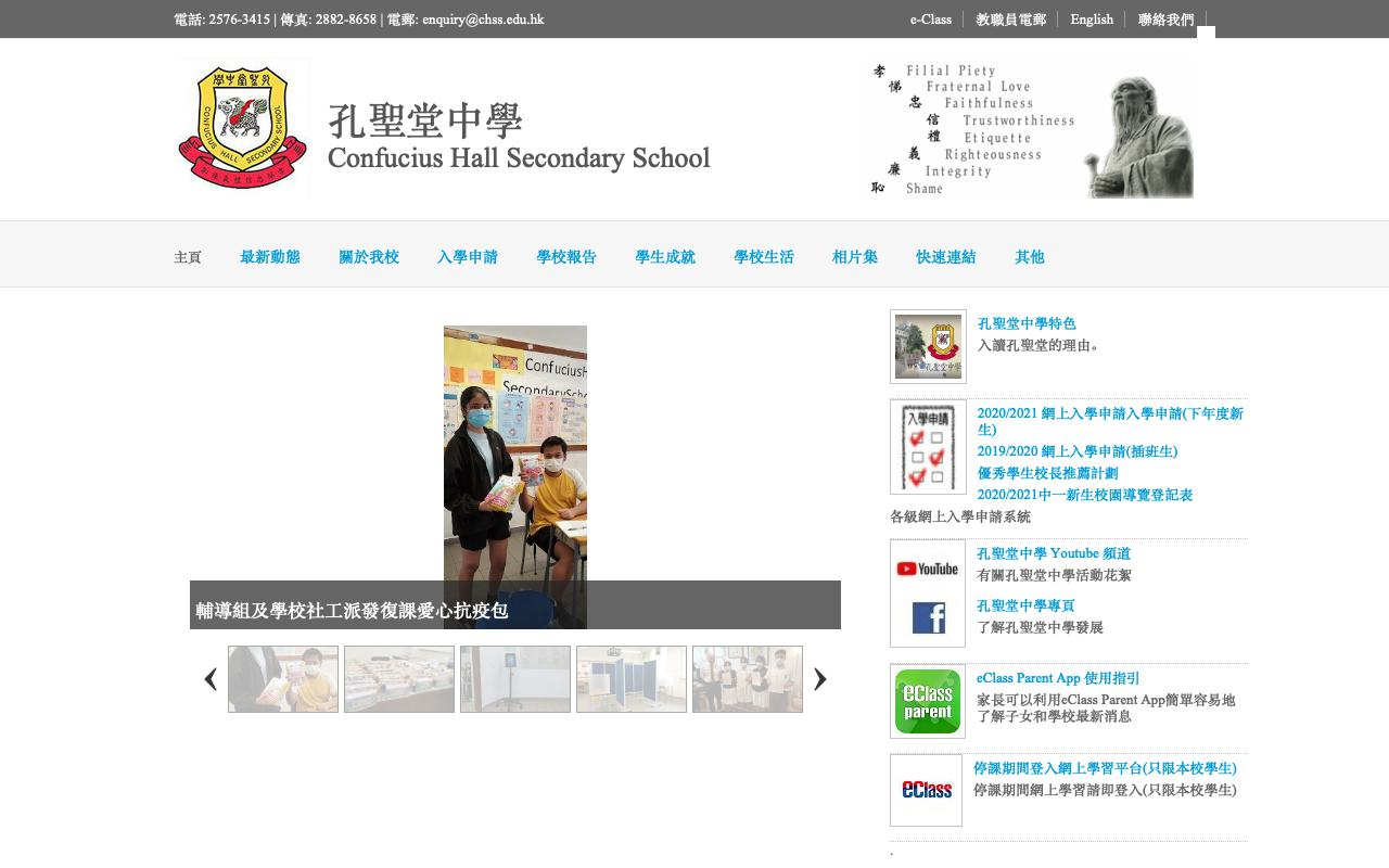 Screenshot of the Home Page of Confucius Hall Secondary School