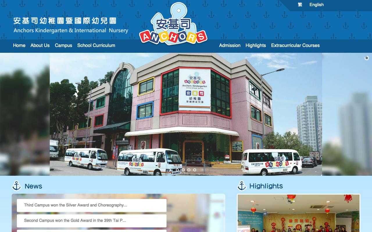 Screenshot of the Home Page of ANCHORS KINDERGARTEN (FANLING)