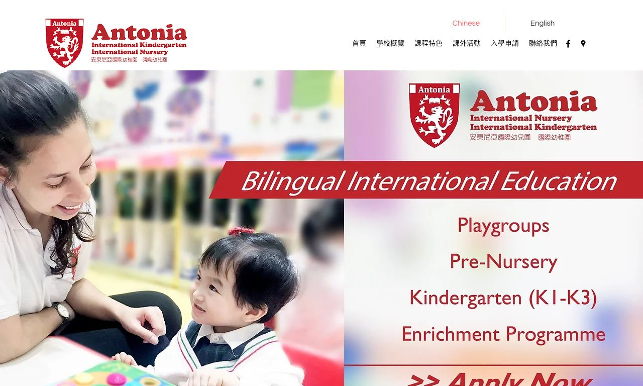 Screenshot of the Home Page of ANTONIA INTERNATIONAL KINDERGARTEN