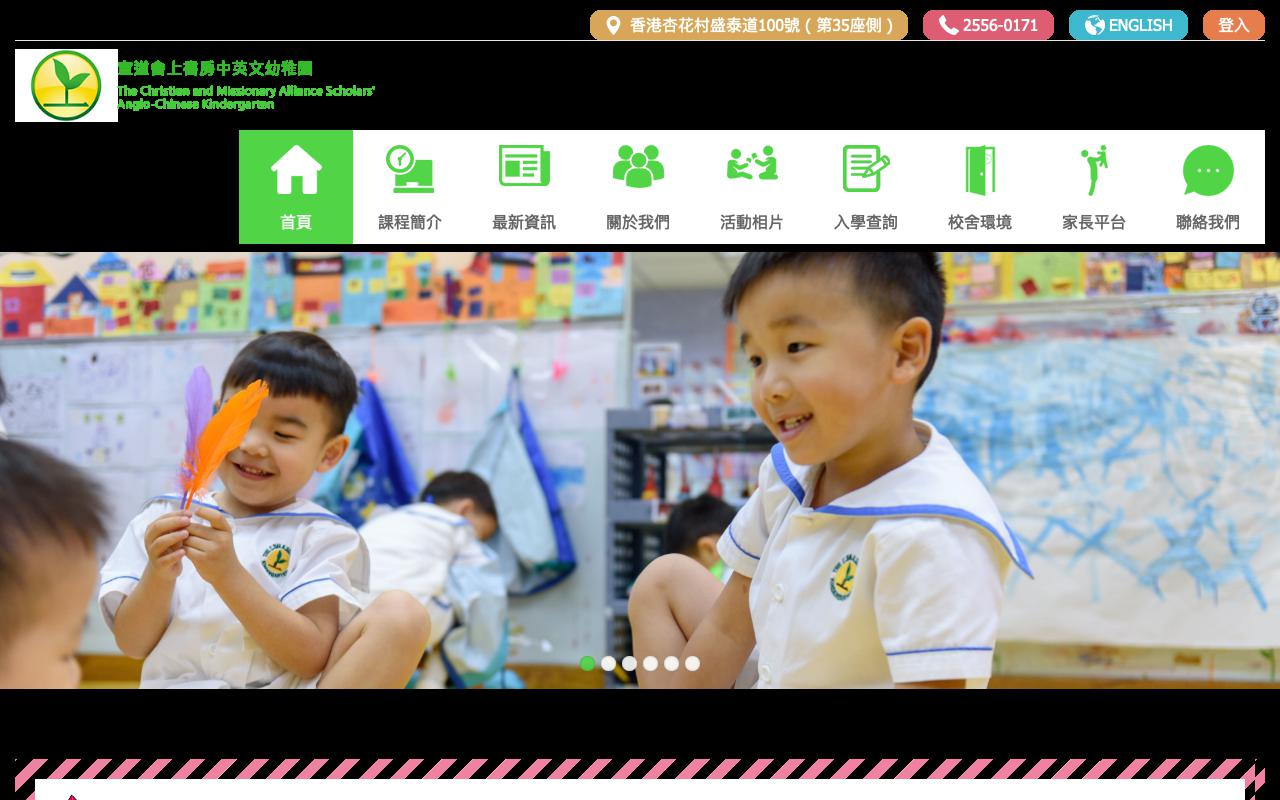 Screenshot of the Home Page of THE CHRISTIAN & MISSIONARY ALLIANCE SCHOLARS' ANGLO-CHINESE KINDERGARTEN
