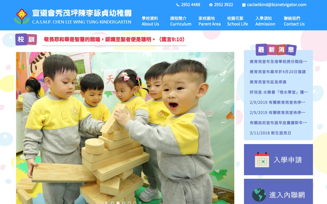 Screenshot of the Home Page of CHRISTIAN ALLIANCE SAU MAU PING CHEN LEE WING TSING KINDERGARTEN