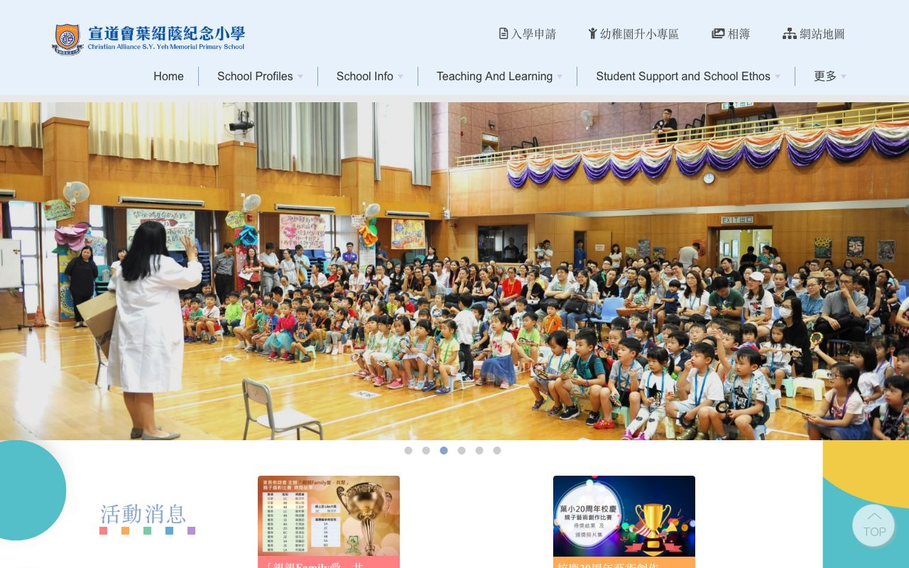 Screenshot of the Home Page of Christian Alliance S.Y. Yeh Memorial Primary School