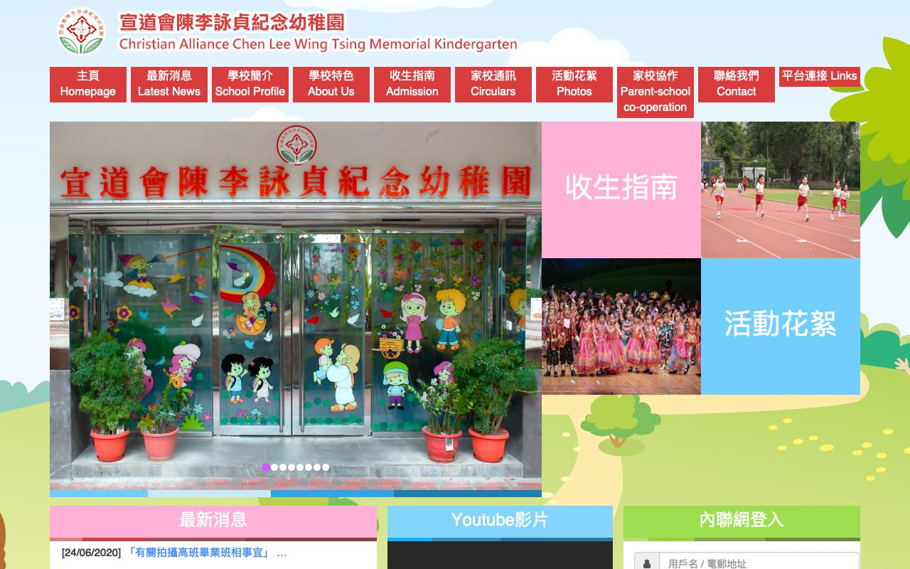 Screenshot of the Home Page of CHRISTIAN ALLIANCE CHEN LEE WING TSING MEMORIAL KINDERGARTEN