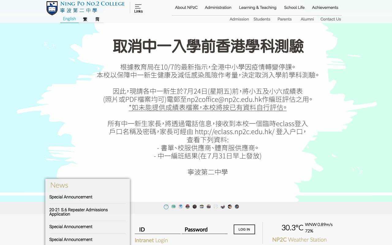 Screenshot of the Home Page of Ning Po No. 2 College