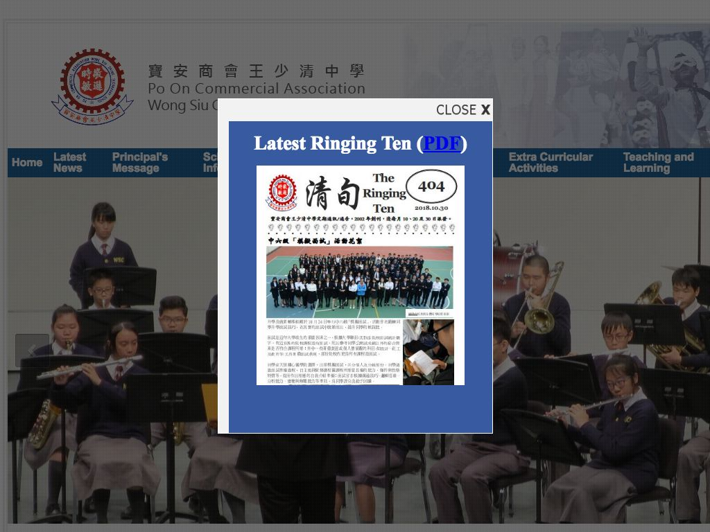 Screenshot of the Home Page of Po On Commercial Association Wong Siu Ching Secondary School