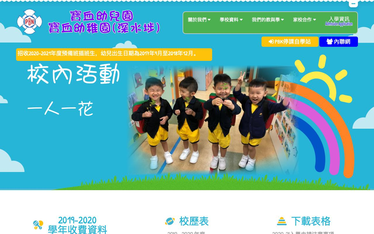 Screenshot of the Home Page of PRECIOUS BLOOD KINDERGARTEN (SHAM SHUI PO)